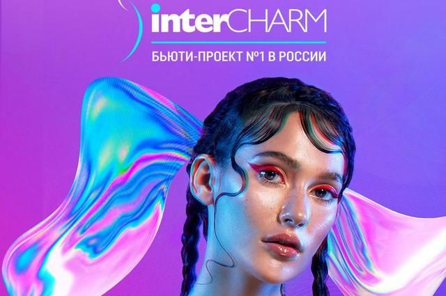 Брянские предприниматели примут участие в выставке InterCharm в Москве
